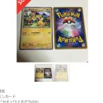 pikachu_wagon