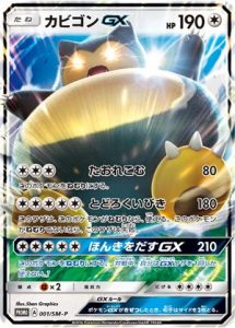 001/SM-P Snorlax GX | Pokemon TCG Promo