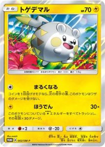 002/SM-P Togedemaru | Pokemon TCG Promo