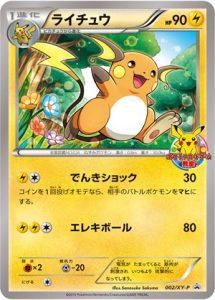 002/XY-P Raichu | Pokemon TCG Promo
