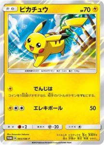 003/SM-P Pikachu | Pokemon TCG Promo