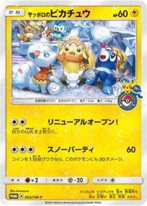 005/SM-P Sapporo's Pikachu | Pokemon TCG Promo