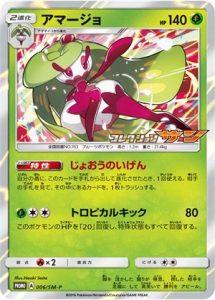 006/SM-P Tsareena | Pokemon TCG Promo