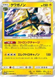 007/SM-P Vikavolt   Pokemon TCG Promo