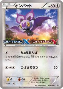 008/XY-P Noibat | Pokemon TCG Promo