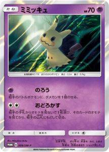 009/SM-P Mimikyu   Pokemon TCG Promo