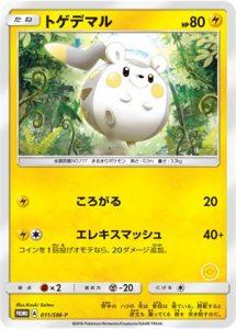 011/SM-P Togedemaru | Pokemon TCG Promo