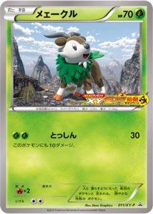 011/XY-P Skiddo | Pokemon TCG Promo