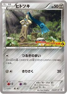 012/XY-P Honedge | Pokemon TCG Promo
