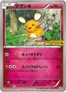 013/XY-P Dedenne | Pokemon TCG Promo