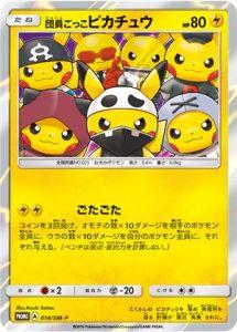 014/SM-P Pretend Grunt Pikachu | Pokemon TCG Promo