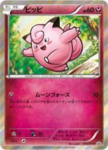 014/XY-P Clefairy | Pokemon TCG Promo