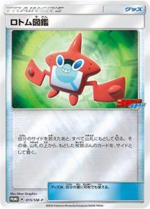 015/SM-P Rotom Dex | Pokemon TCG Promo