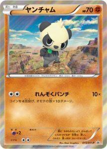 015/XY-P Pancham | Pokemon TCG Promo