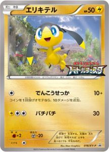 016/XY-P Helioptile | Pokemon TCG Promo