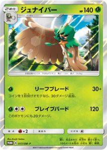 017/SM-P Decidueye | Pokemon TCG Promo