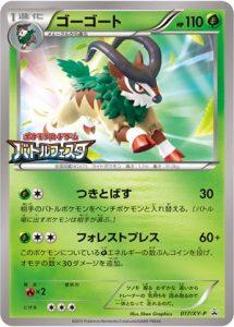 017/XY-P Gogoat | Pokemon TCG Promo