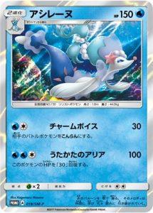 019/SM-P Primarina | Pokemon TCG Promo