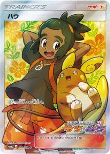 020/SM-P Hau   Pokemon TCG Promo