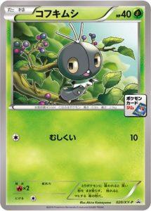 020/XY-P Scatterbug | Pokemon TCG Promo