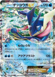 021/XY-P Greninja EX | Pokemon TCG Promo