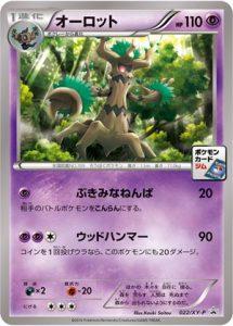 022/XY-P Trevenant | Pokemon TCG Promo