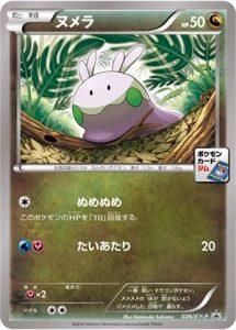 026/XY-P Goomy | Pokemon TCG Promo