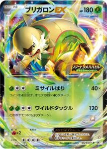 029/XY-P Chesnaught EX | Pokemon TCG Promo