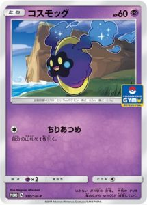 030/SM-P Cosmog | Pokemon TCG Promo