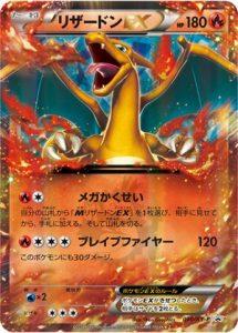 030/XY-P Charizard EX | Pokemon TCG Promo