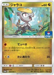 033/SM-P Jangmo-o | Pokemon TCG Promo