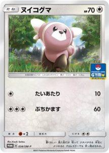 034/SM-P Stufful | Pokemon TCG Promo
