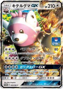 035/SM-P Bewear GX | Pokemon TCG Promo