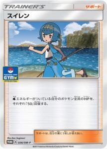 036/SM-P Lana   Pokemon TCG Promo