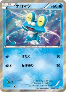 036/XY-P Froakie | Pokemon TCG Promo