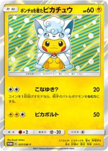 037/SM-P Poncho-wearing Pikachu | Pokemon TCG Promo