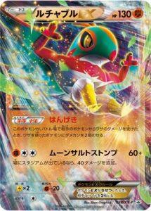 038/XY-P Hawlucha EX | Pokemon TCG Promo