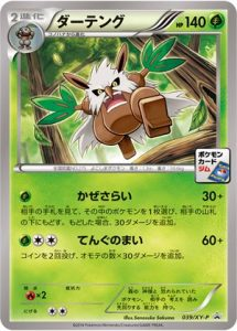 039/XY-P Shiftry | Pokemon TCG Promo