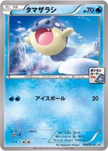040/XY-P Spheal | Pokemon TCG Promo