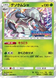 041/SM-P Golisopod | Pokemon TCG Promo