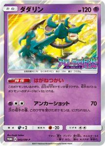 042/SM-P Dhelmise | Pokemon TCG Promo
