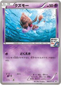 042/XY-P Skrelp | Pokemon TCG Promo