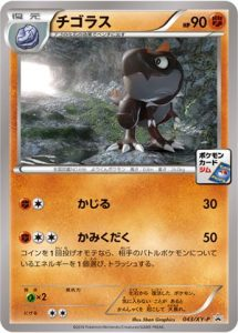 043/XY-P Tyrunt | Pokemon TCG Promo