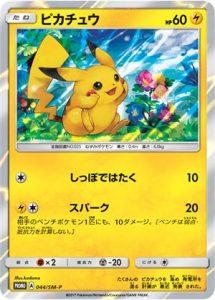044/SM-P Pikachu | Pokemon TCG Promo