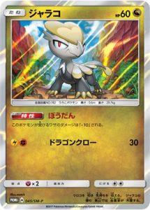 045/SM-P Jangmo-o | Pokemon TCG Promo