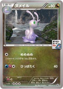 045/XY-P Sliggoo | Pokemon TCG Promo