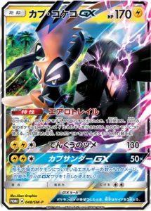 048/SM-P Tapu Koko GX | Pokemon TCG Promo