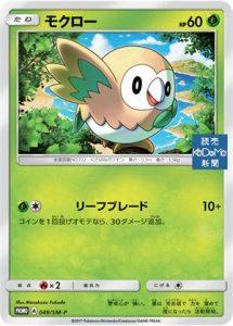049/SM-P Rowlet | Pokemon TCG Promo
