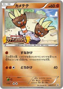 049/XY-P Binacle | Pokemon TCG Promo