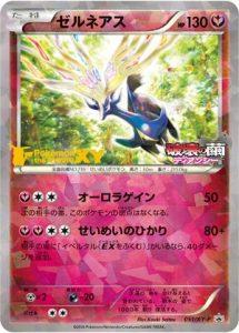 051/XY-P Xerneas | Pokemon TCG Promo